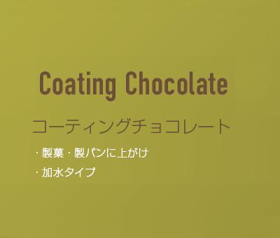 コーチングチョコレート