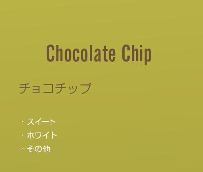 チップチョコ/カットチョコレート