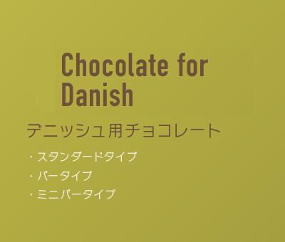 デニッシュ用チョコレート