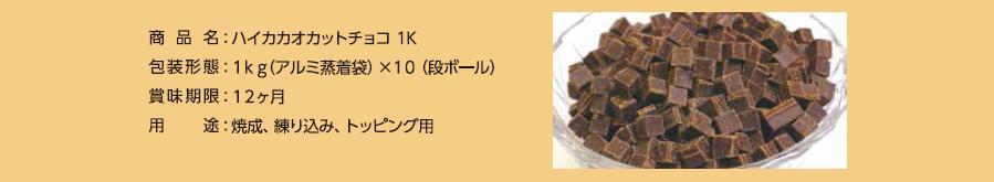 商品名:ハイカカオカットチョコ1K