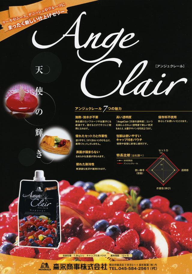 アンジュクレール® AngeClair