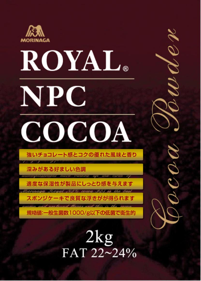 ローヤル®NPCココア