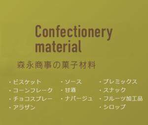森永商事の菓子材料