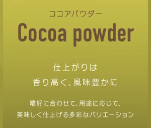 ココアパウダー