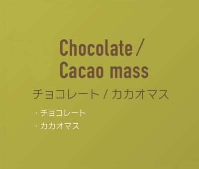 チョコレート/カカオマス